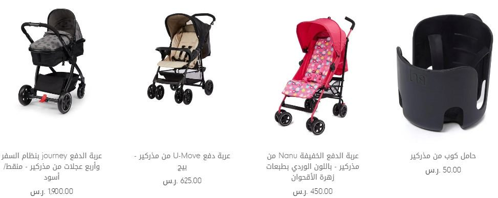 اسعار عربية السفر والتنقل من Mothercare